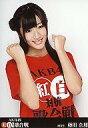 【中古】生写真(AKB48・SKE48)/アイドル/AKB48 藤田奈那/DVD「AKB48 紅白対抗歌合戦」