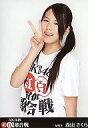 【中古】生写真(AKB48・SKE48)/アイドル/AKB48 森山さくら/DVD「AKB48 紅白対抗歌合戦」