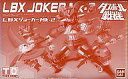 【中古】プラモデル LBXジョーカー Mk-2 「ダンボール戦機」 プレミアムバンダイ限定 0173121