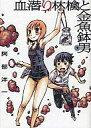 【中古】B6コミック 血潜り林檎と金魚鉢男(2) / 阿部洋一