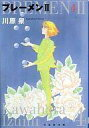 【中古】文庫コミック ブレーメンII(文庫版) 全4巻セット / 川原泉 【中古】afb