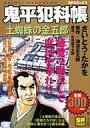 【中古】コンビニコミック 鬼平犯科帳 土蜘蛛の金五郎 / さいとうたかを【中古】afb