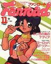 【中古】アニメ雑誌 ファンロード 1990年11月号