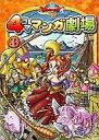 【中古】その他コミック ドラゴンクエストVIII 4コママン...