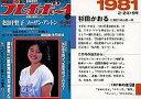 【中古】コレクションカード(女性)/プレイボーイ 杉田かおる/1981年2・24>9号/プレイボーイ
