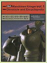 【中古】アニメムック マシーネンクリーガー Vol.1 クロニクル&エンサイクロペディア【中古】afb