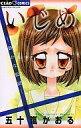 【中古】少女コミック いじめ-静かな監獄- / 五十嵐かおる