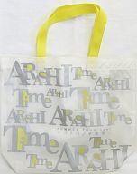 【中古】バッグ(男性) 嵐 ナイロントートバッグ 「ARASHI SUMMER TOUR 2007 Time -コトバノチカラ-」
