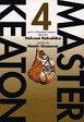 【中古】B6コミック MASTERキートン(ワイド版)(4) / 浦沢直樹【02P06Aug16】【画】