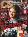 【中古】芸能雑誌 Celeb Scandals 2012/2 セレブ・スキャンダル【02P19Dec15】【画】