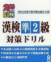 【中古】WindowsMe/2000/XP CDソフト 200万人の漢検 漢検準2級 対策ドリル