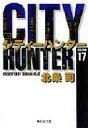 【中古】文庫コミック CITY HUNTER(シティーハンター) 文庫版(17) / 北条司