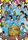 【中古】その他DVD 夏どこ2011-D-BOYS フィールド競技編【02P03Dec16】【画】
