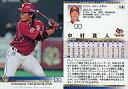 【中古】BBM/レギュラー/BBM 2012 ベースボールカード 1stバージョン 125 [レギュラー] : 中村真人【10P13Jun14】【画】