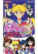 【中古】アニメ VHS 美少女戦士セーラームーンS 1-伝説のロッド誕生!うさぎ愛のパワーアップ