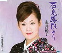 [used] None of the paths of enka ballad CD Yuko Nagai / Iwami [special time sale] [image]
