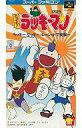 【中古】スーパーファミコンソフト とっても! ラッキーマン ラッキークッキールーレットで突撃ー!!