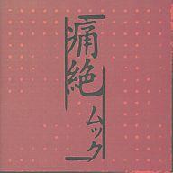 中古邦楽インディーズCDムック/痛絶3rdPress