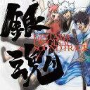【中古】アニメ系CD 銀魂 オリジナル サウンドトラック