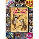 【中古】アニメDVD チップとデール DVD-BOX