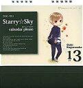 【中古】カレンダー Starry☆Sky 暦プリーズこよプリ 2010年度卓上スクールカレンダー (未使用)【05P24Feb14】【画】