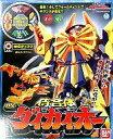 【中古】おもちゃ 侍合体 DX ダイカイオー 「侍戦隊シンケンジャー」