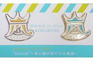 """【中古】バッジ・ピンズ(男性) 嵐 会場限定ピンバッジ 国立競技場ver. (2個セット)「ARASHI 10-11 TOUR """"Scene""""〜君と僕の見ている風景〜」"""