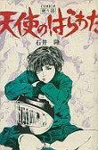 【中古】少年コミック 天使のはらわた(1) / 石井隆【02P06Aug16】【画】
