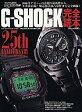 【中古】ムックその他 ≪趣味・雑学≫ 腕時計王別冊 G-SHOCK完全読本【02P09Jul16】【画】