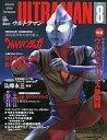 【中古】特撮・ヒーロー系雑誌 KODANSHA Official File Magazine ULTRAMAN VOL.8