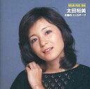 【中古】邦楽CD 太田裕美 / DREAM PRICE 1000 太田裕美 木綿のハンカチーフ