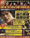【中古】スポーツ雑誌 付録付)燃えろ 新日本プロレス全国版 12