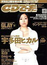 【中古】音楽雑誌 CDでーた 2006/7