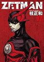 【エントリーでポイント10倍!(6月11日01:59まで!)】【中古】B6コミック ZETMAN(17) / 桂正和