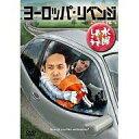 【中古】その他DVD 水曜どうでしょう 第17弾 ヨーロッパ・リベンジ【02P03Dec16】【画】