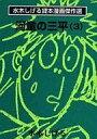 【中古】文庫コミック 河童の三平 水木しげる貸本漫画傑作選(文庫版)(3) / 水木しげる