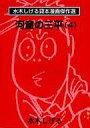 【中古】文庫コミック 河童の三平 水木しげる貸本漫画傑作選(文庫版)(4) / 水木しげる