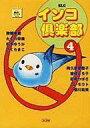 【中古】その他コミック インコ倶楽部(スコラ版)(4) / アンソロジー【中古】afb