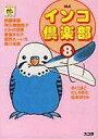 【中古】その他コミック インコ倶楽部(スコラ版)(8) / アンソロジー【中古】afb