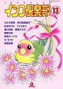 【中古】その他コミック インコ倶楽部(13) / アンソロジー【中古】afb