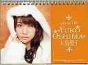 【中古】カレンダー 卓上 大島優子 2011年度カレンダー
