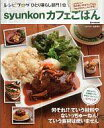 【中古】ムックその他 ≪生活・暮らし≫ syunkonカフェごはん