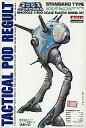 【中古】プラモデル 1/100 標準量産タイプ ワンマン戦闘ポッド リガード 「超時空要塞マク