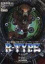 【中古】MSX/MSX2 カートリッジROMソフト R-TYPE アールタイプ