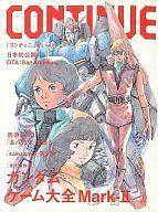 中古ゲーム雑誌CONTINUEVol182004/10コンティニュー