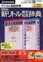 【中古】Windows98/98SE/Me/2000/XP CDソフト 研究社 新リトル英和・和英辞典(スリムパッケージ版)