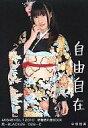 【中古】生写真(AKB48・SKE48)/アイドル/AKB48 中塚智実/AKB48×B.L.T.2010 新春晴れ着BOOK 黒-BLACK26/026-C