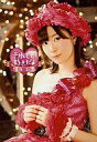 【中古】生写真(AKB48 SKE48)/アイドル/AKB48 指原莉乃/衣装ピンク 上半身/CD「それでも好きだよ」共通店舗特典