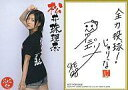 【中古】アイドル(AKB48 SKE48)/オリジナルメッセージTシャツ購入特典トレカ 松井珠理奈/オリジナルメッセージTシャツ購入特典トレカ