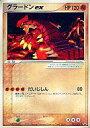 【中古】ポケモンカードゲーム/P/「月刊コロコロコミック2003年2月号」付録 002/ADV-P [P] : グラードンex